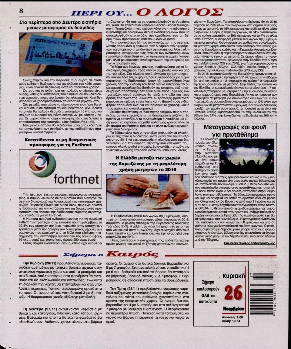 Οπισθόφυλλο Εφημερίδας - Ο ΛΟΓΟΣ ΤΗΣ ΚΥΡΙΑΚΗΣ - 2017-11-26