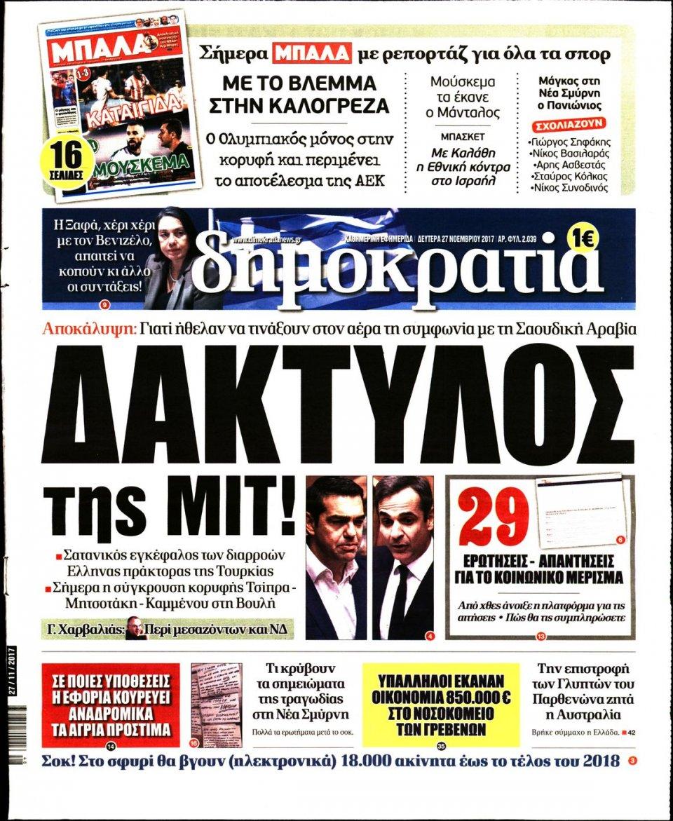 Πρωτοσέλιδο Εφημερίδας - ΔΗΜΟΚΡΑΤΙΑ - 2017-11-27