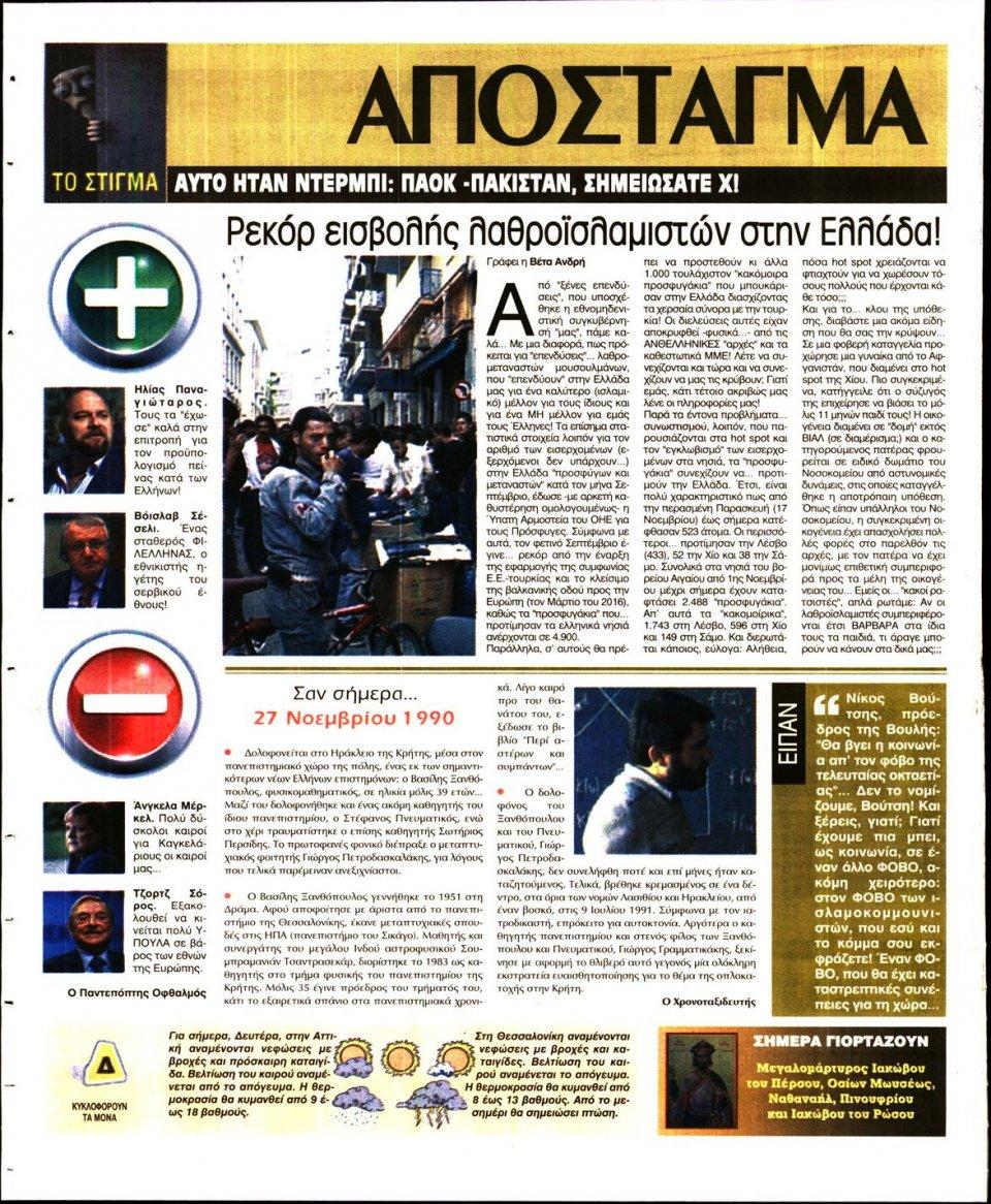 Οπισθόφυλλο Εφημερίδας - ΕΛΕΥΘΕΡΗ ΩΡΑ - 2017-11-27