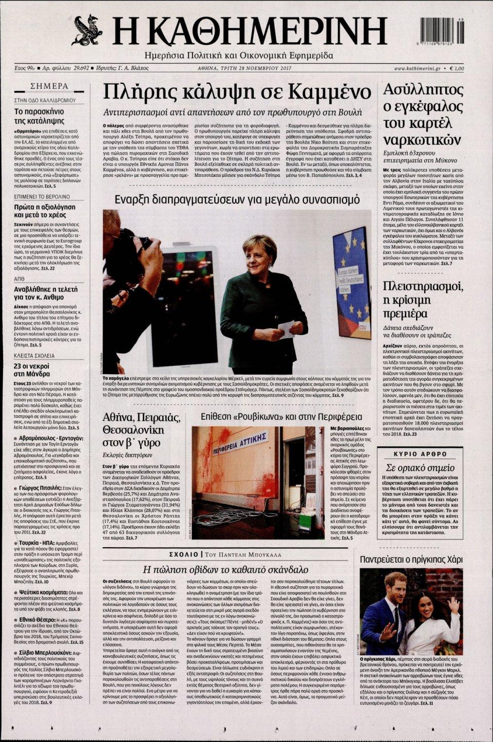 Πρωτοσέλιδο Εφημερίδας - ΚΑΘΗΜΕΡΙΝΗ - 2017-11-28