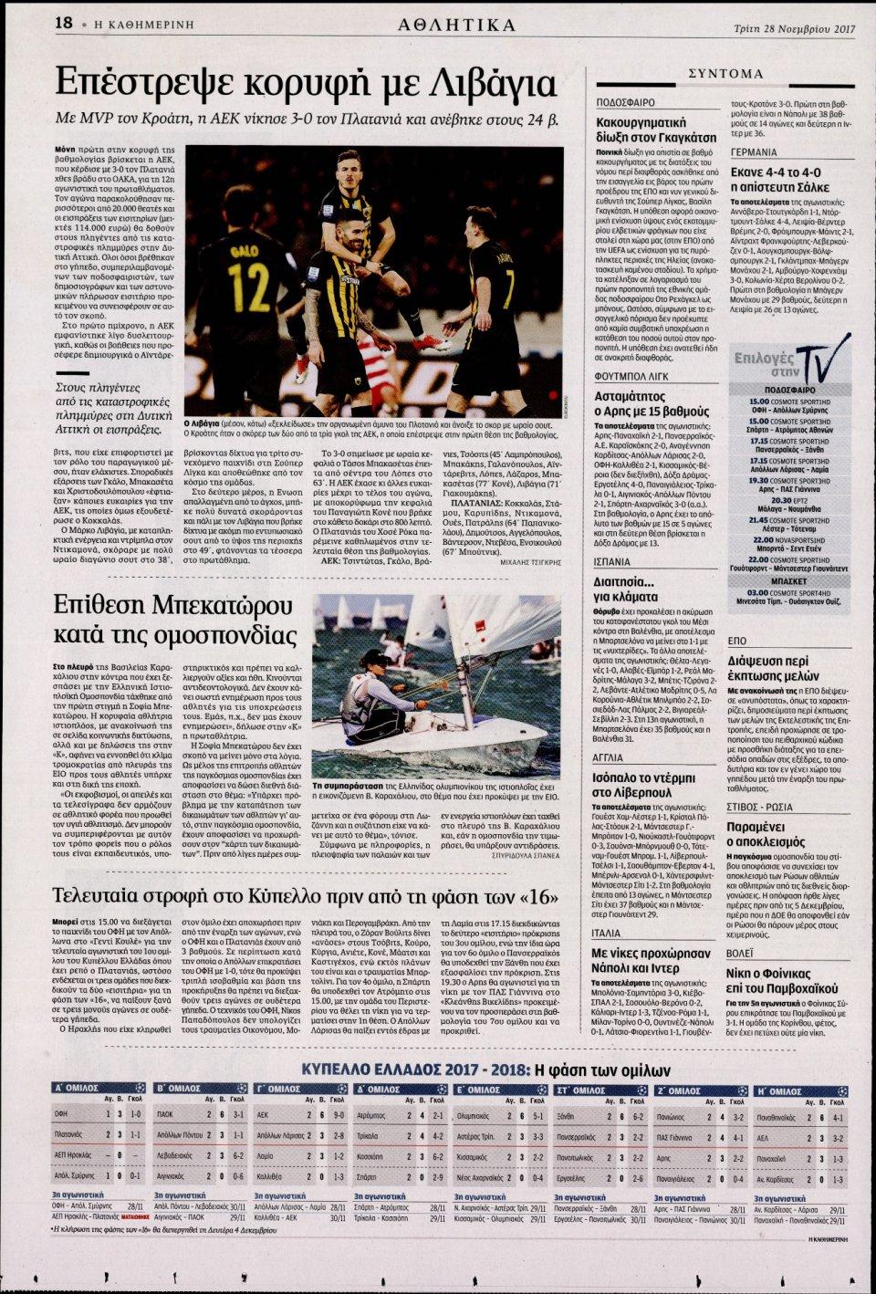 Οπισθόφυλλο Εφημερίδας - ΚΑΘΗΜΕΡΙΝΗ - 2017-11-28