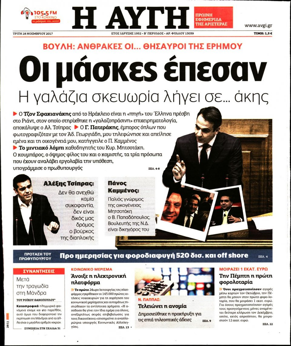 Πρωτοσέλιδο Εφημερίδας - ΑΥΓΗ - 2017-11-28