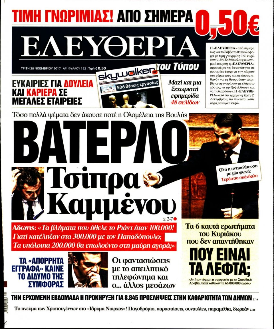 Πρωτοσέλιδο Εφημερίδας - ΕΛΕΥΘΕΡΙΑ ΤΟΥ ΤΥΠΟΥ - 2017-11-28