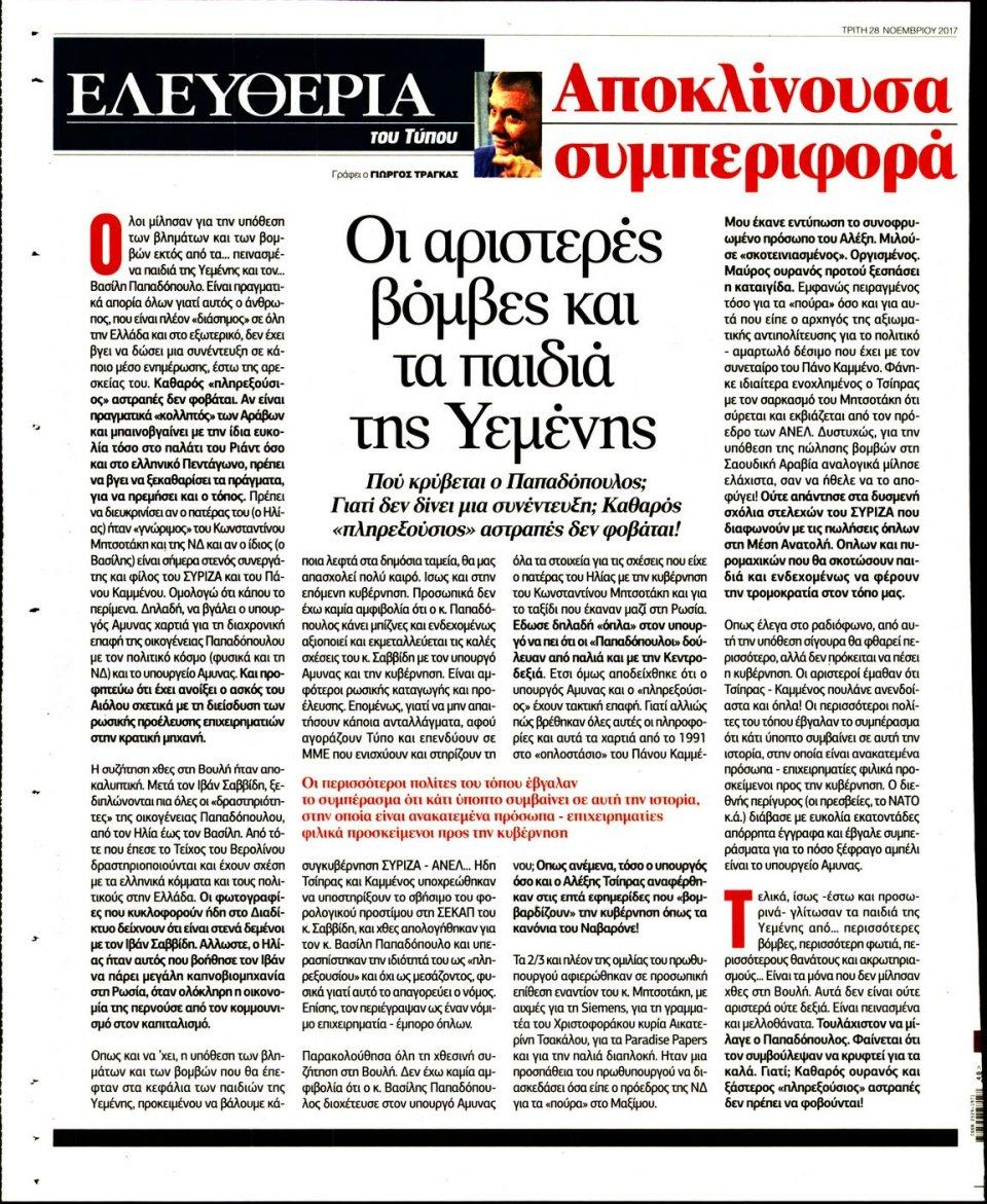 Οπισθόφυλλο Εφημερίδας - ΕΛΕΥΘΕΡΙΑ ΤΟΥ ΤΥΠΟΥ - 2017-11-28