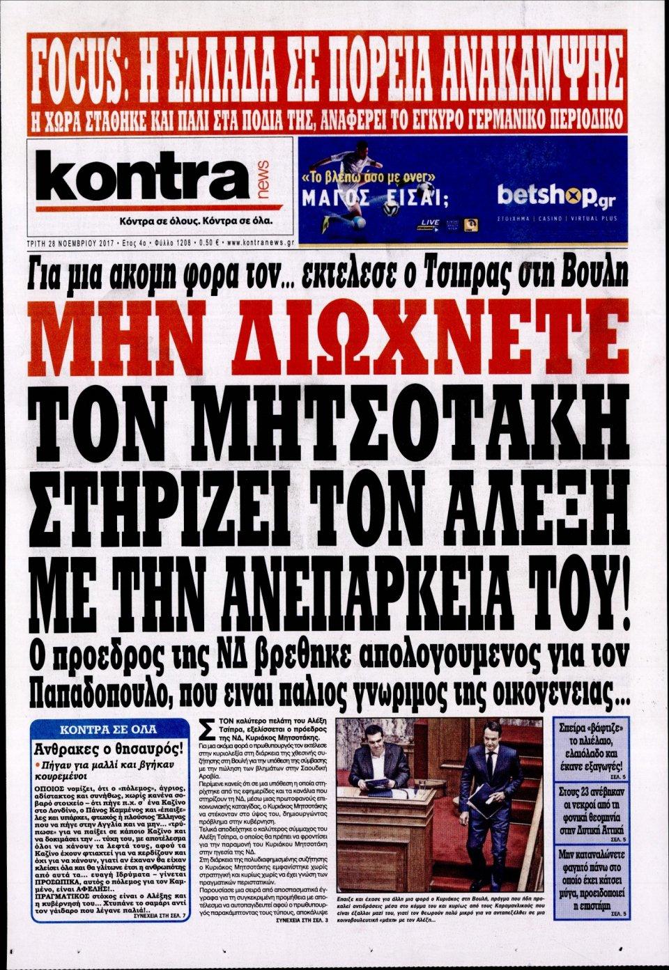Πρωτοσέλιδο Εφημερίδας - KONTRA NEWS - 2017-11-28