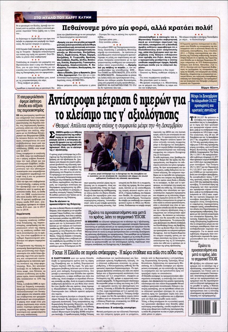 Οπισθόφυλλο Εφημερίδας - KONTRA NEWS - 2017-11-28