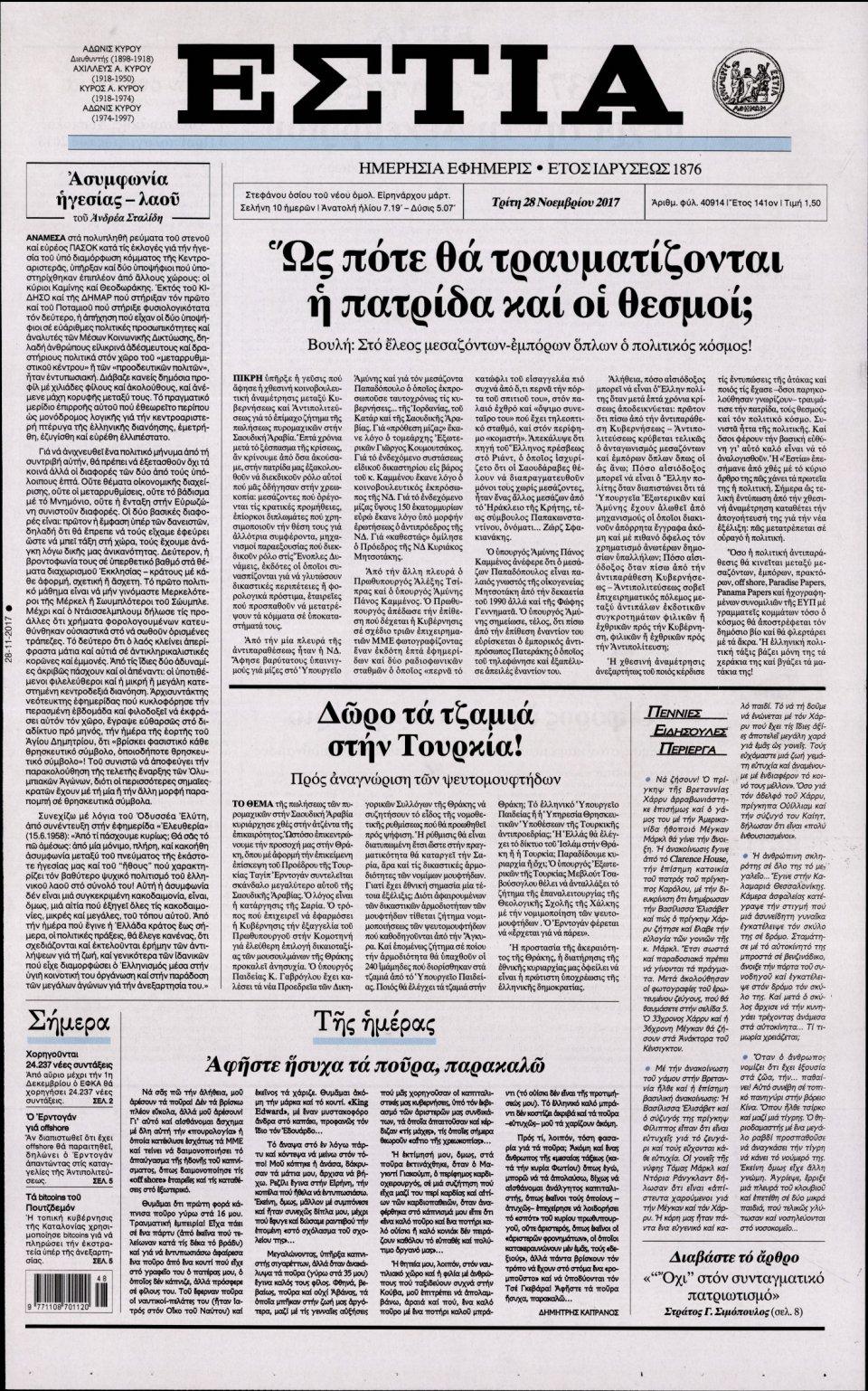 Πρωτοσέλιδο Εφημερίδας - ΕΣΤΙΑ - 2017-11-28