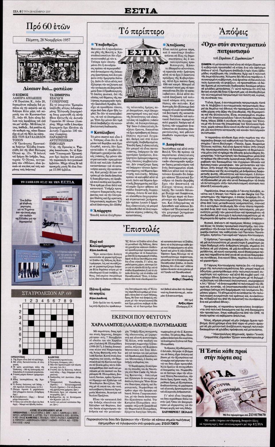 Οπισθόφυλλο Εφημερίδας - ΕΣΤΙΑ - 2017-11-28