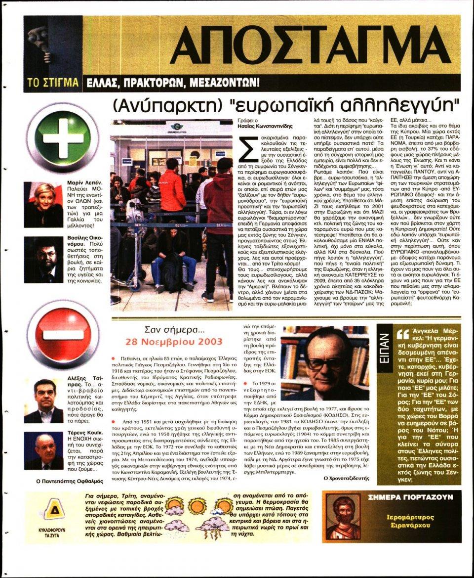 Οπισθόφυλλο Εφημερίδας - ΕΛΕΥΘΕΡΗ ΩΡΑ - 2017-11-28