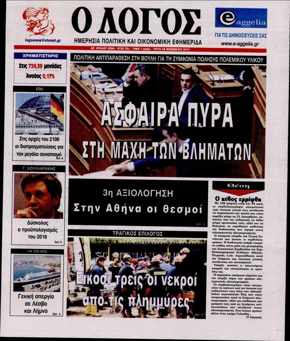Πρωτοσέλιδο Εφημερίδας - Ο ΛΟΓΟΣ - 2017-11-28