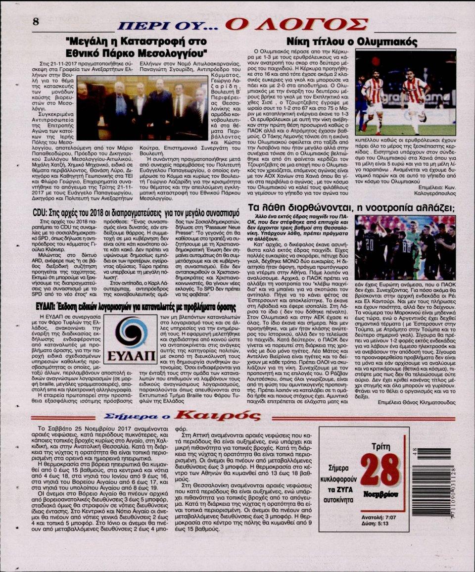 Οπισθόφυλλο Εφημερίδας - Ο ΛΟΓΟΣ - 2017-11-28