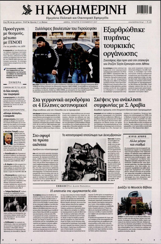 Πρωτοσέλιδο Εφημερίδας - ΚΑΘΗΜΕΡΙΝΗ - 2017-11-29