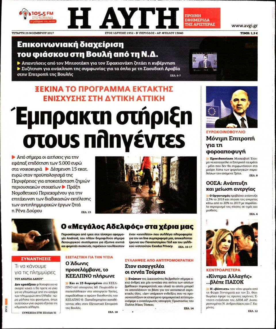 Πρωτοσέλιδο Εφημερίδας - ΑΥΓΗ - 2017-11-29