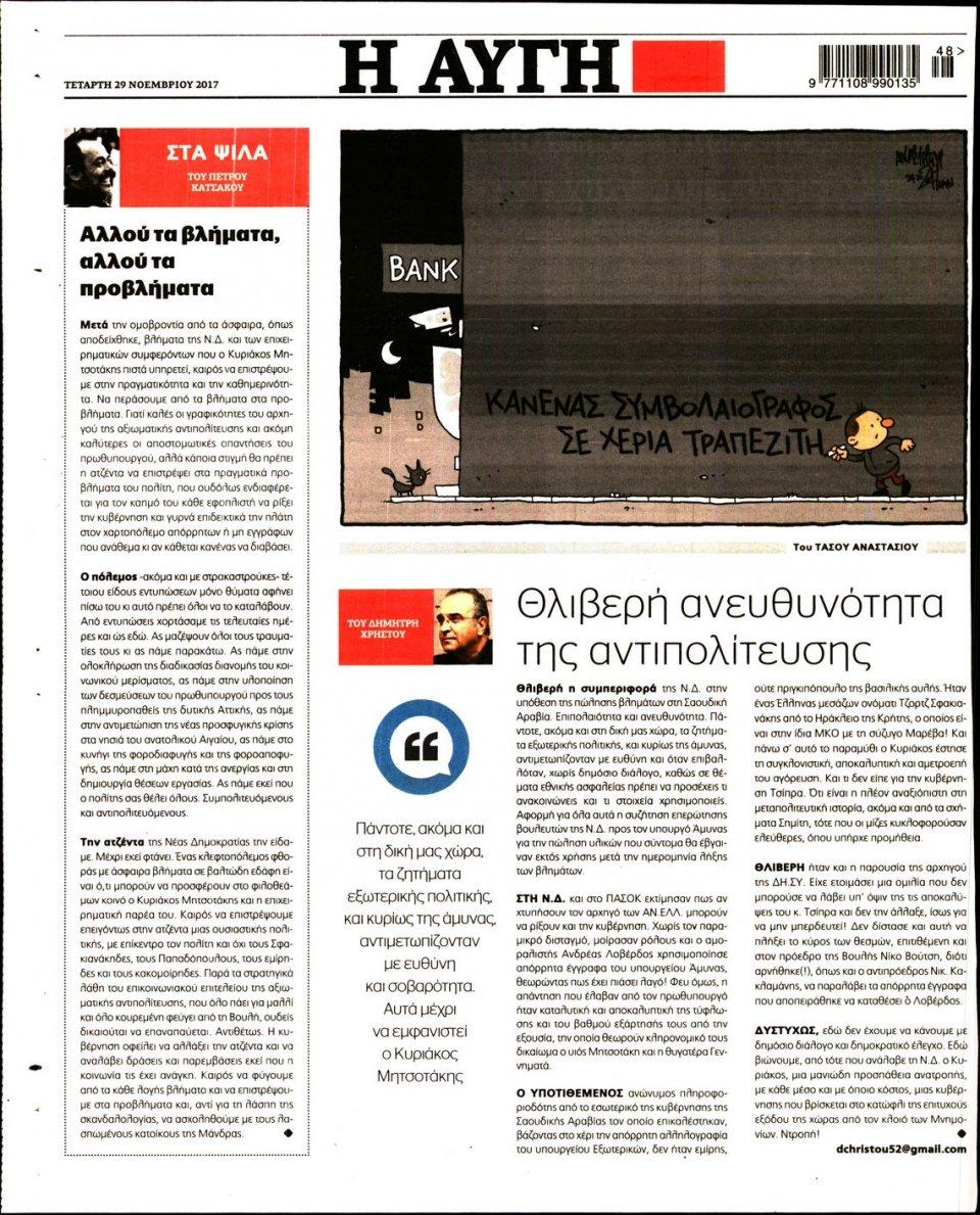 Οπισθόφυλλο Εφημερίδας - ΑΥΓΗ - 2017-11-29