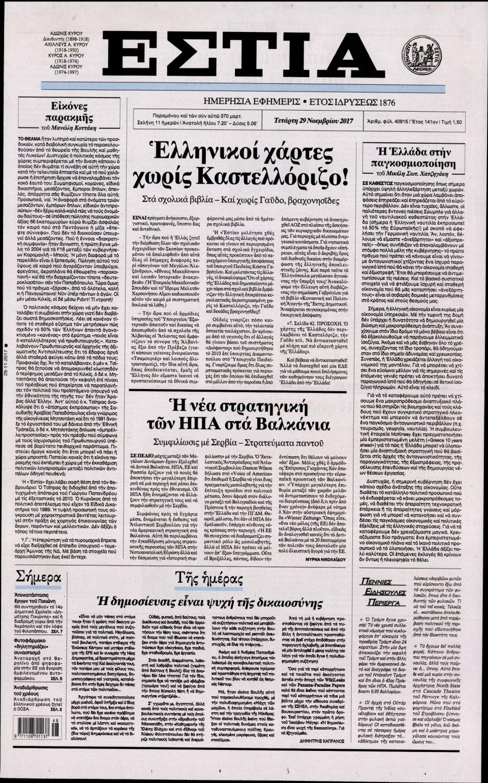 Πρωτοσέλιδο Εφημερίδας - ΕΣΤΙΑ - 2017-11-29