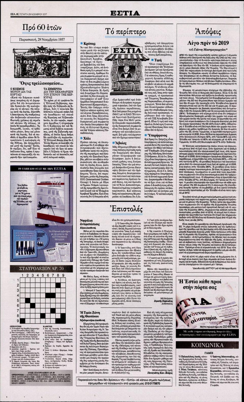 Οπισθόφυλλο Εφημερίδας - ΕΣΤΙΑ - 2017-11-29