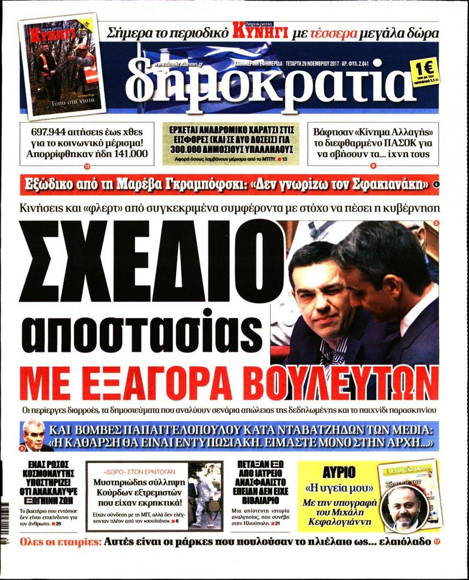Πρωτοσέλιδο Εφημερίδας - ΔΗΜΟΚΡΑΤΙΑ - 2017-11-29