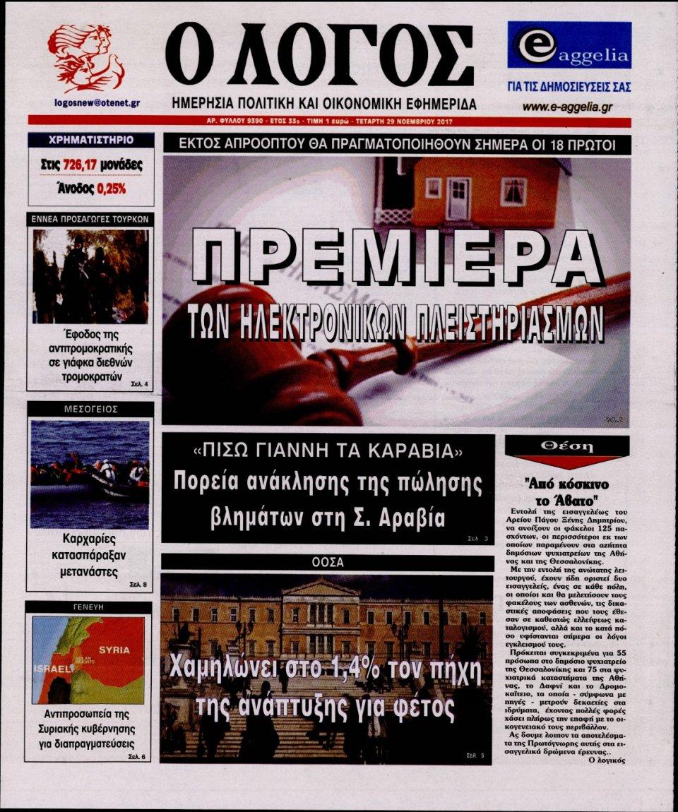 Πρωτοσέλιδο Εφημερίδας - Ο ΛΟΓΟΣ - 2017-11-29