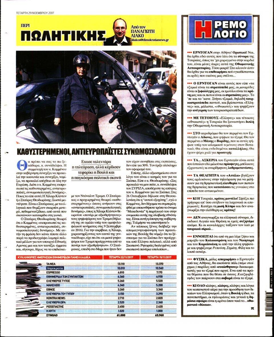 Οπισθόφυλλο Εφημερίδας - ΔΗΜΟΚΡΑΤΙΑ - 2017-11-29