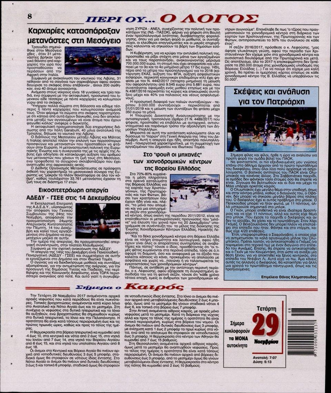 Οπισθόφυλλο Εφημερίδας - Ο ΛΟΓΟΣ - 2017-11-29