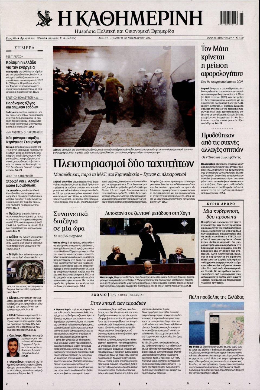Πρωτοσέλιδο Εφημερίδας - ΚΑΘΗΜΕΡΙΝΗ - 2017-11-30