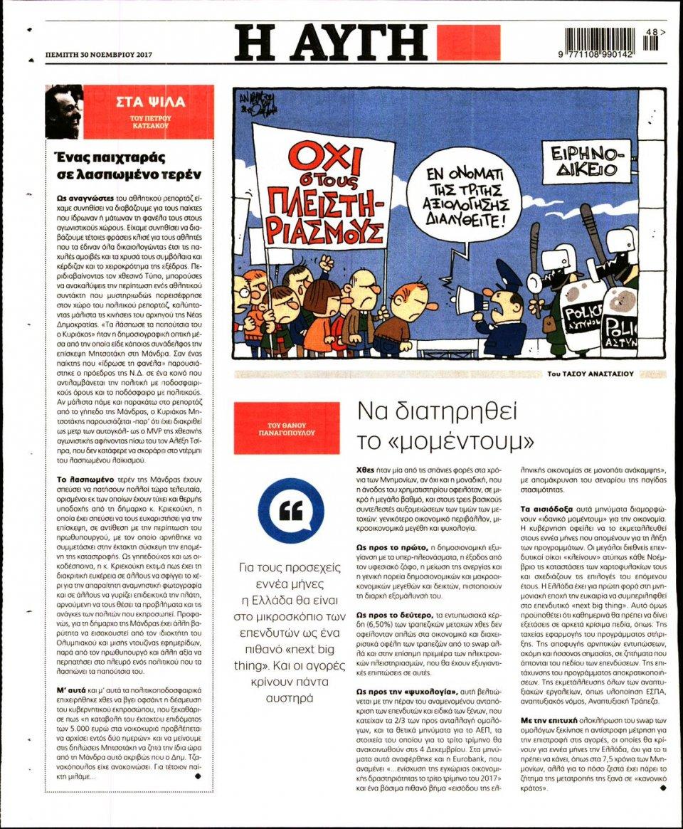 Οπισθόφυλλο Εφημερίδας - ΑΥΓΗ - 2017-11-30