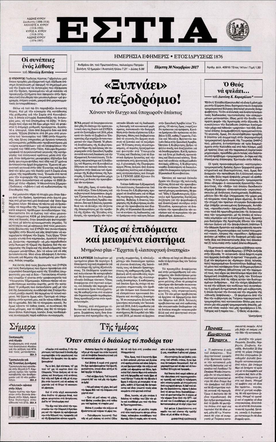 Πρωτοσέλιδο Εφημερίδας - ΕΣΤΙΑ - 2017-11-30