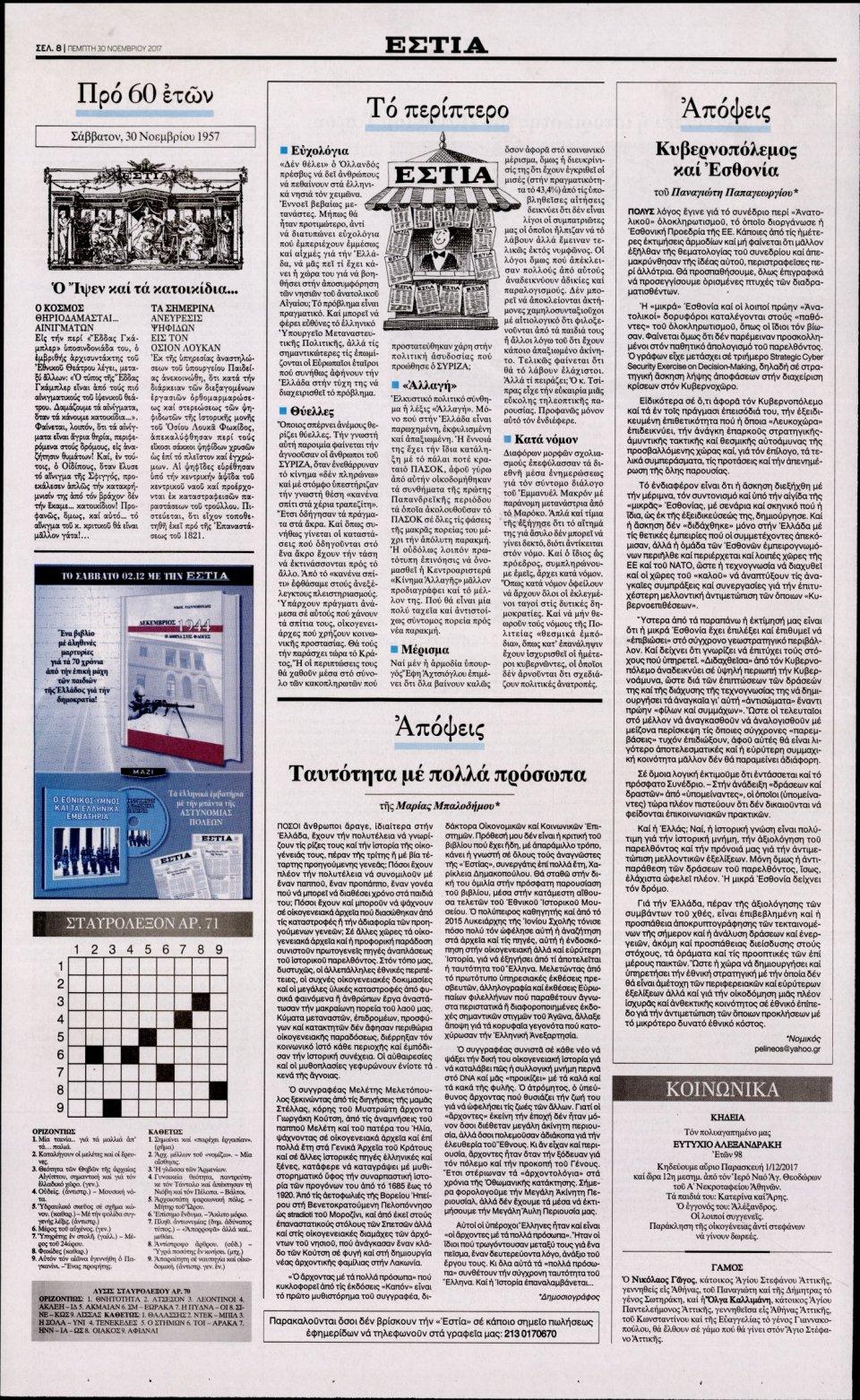 Οπισθόφυλλο Εφημερίδας - ΕΣΤΙΑ - 2017-11-30