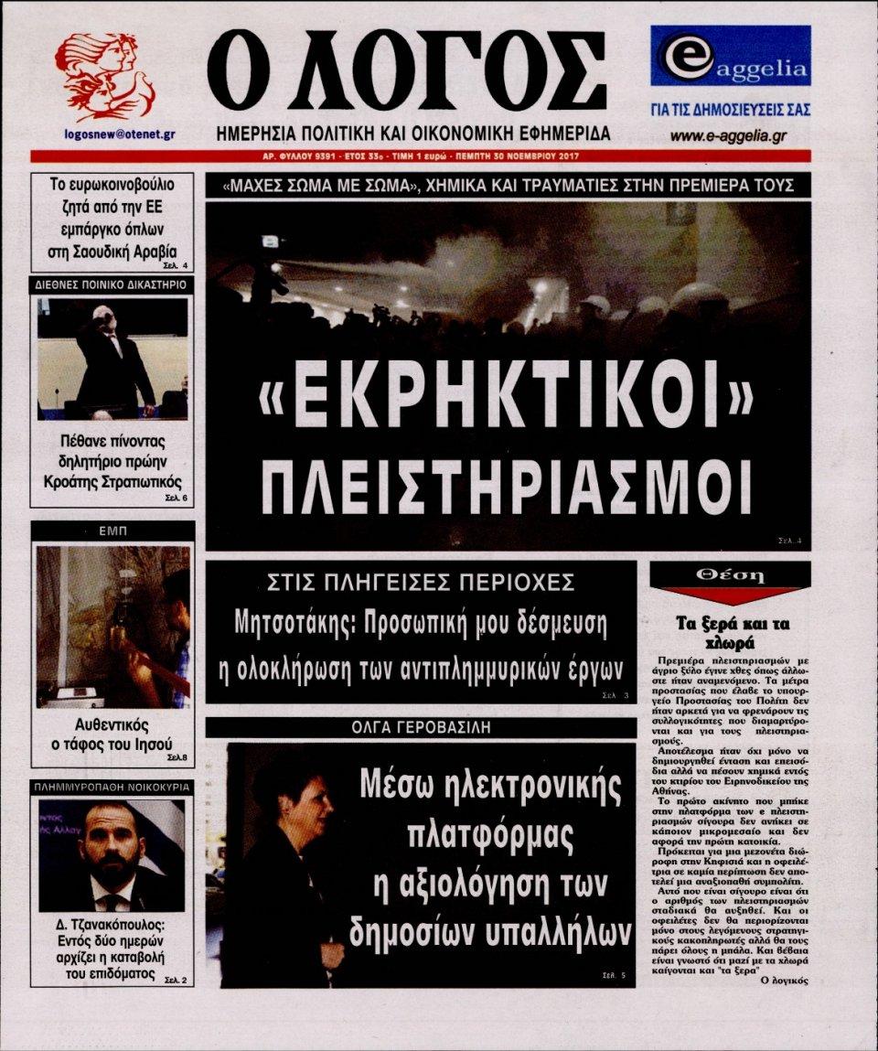 Πρωτοσέλιδο Εφημερίδας - Ο ΛΟΓΟΣ - 2017-11-30