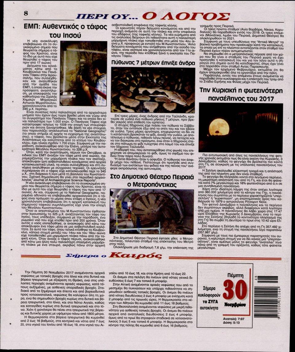 Οπισθόφυλλο Εφημερίδας - Ο ΛΟΓΟΣ - 2017-11-30