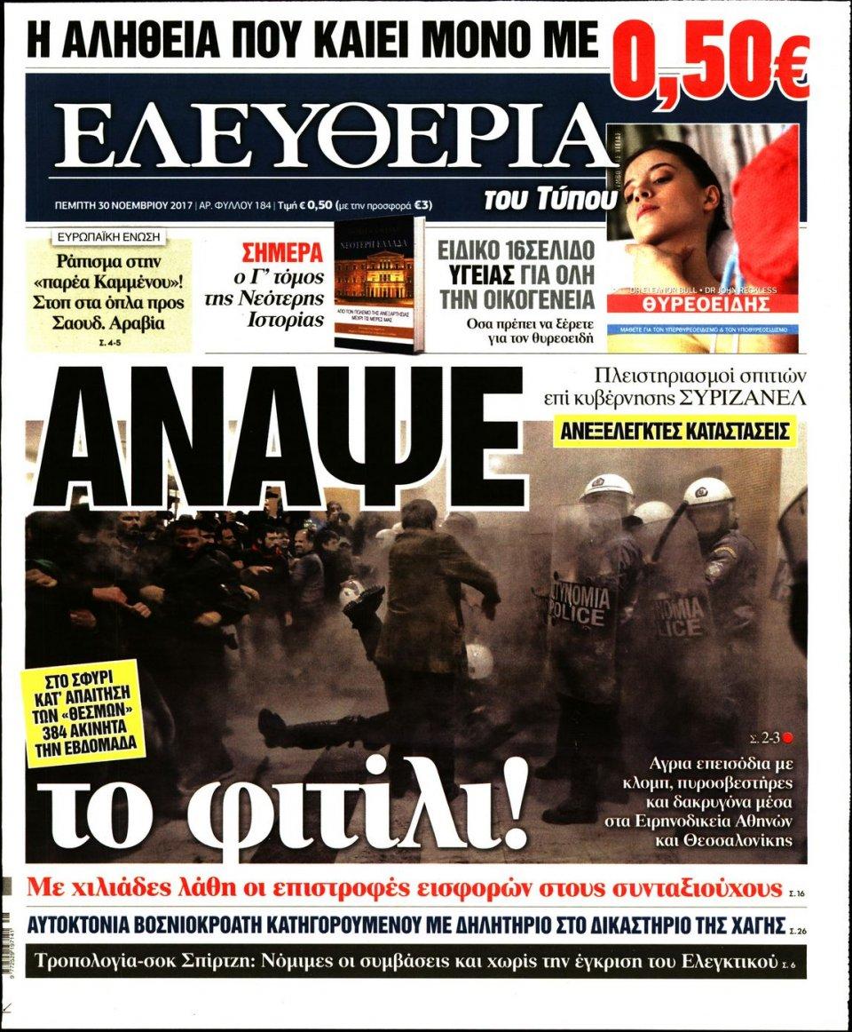 Πρωτοσέλιδο Εφημερίδας - ΕΛΕΥΘΕΡΙΑ ΤΟΥ ΤΥΠΟΥ - 2017-11-30