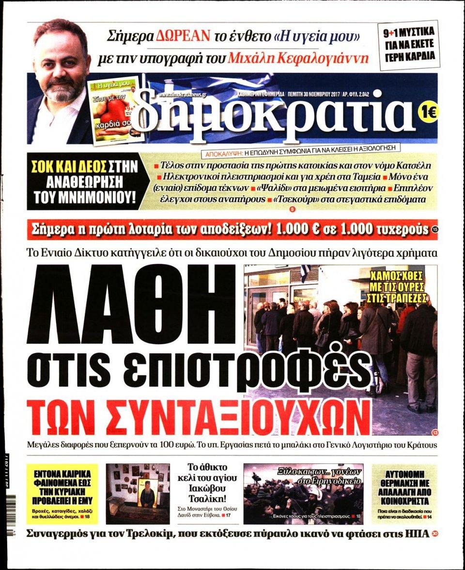 Πρωτοσέλιδο Εφημερίδας - ΔΗΜΟΚΡΑΤΙΑ - 2017-11-30