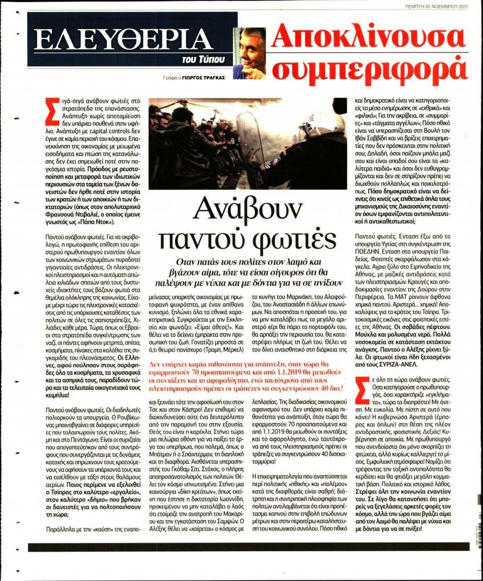Οπισθόφυλλο Εφημερίδας - ΕΛΕΥΘΕΡΙΑ ΤΟΥ ΤΥΠΟΥ - 2017-11-30
