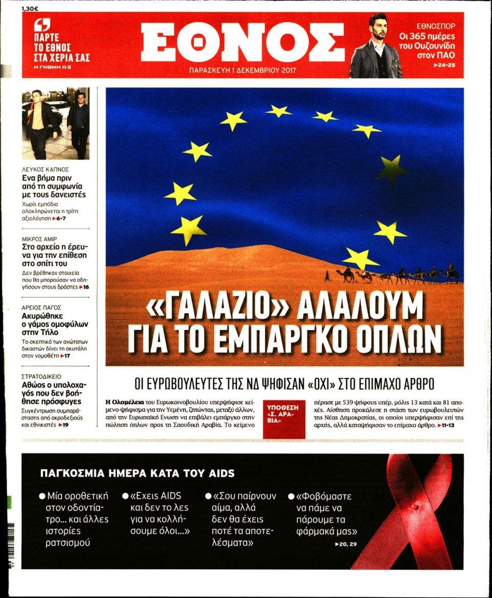 Πρωτοσέλιδο Εφημερίδας - ΕΘΝΟΣ - 2017-12-01