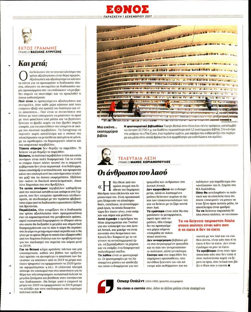 Οπισθόφυλλο Εφημερίδας - ΕΘΝΟΣ - 2017-12-01