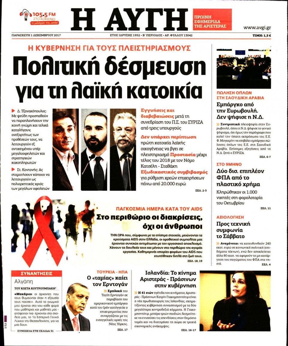 Πρωτοσέλιδο Εφημερίδας - ΑΥΓΗ - 2017-12-01