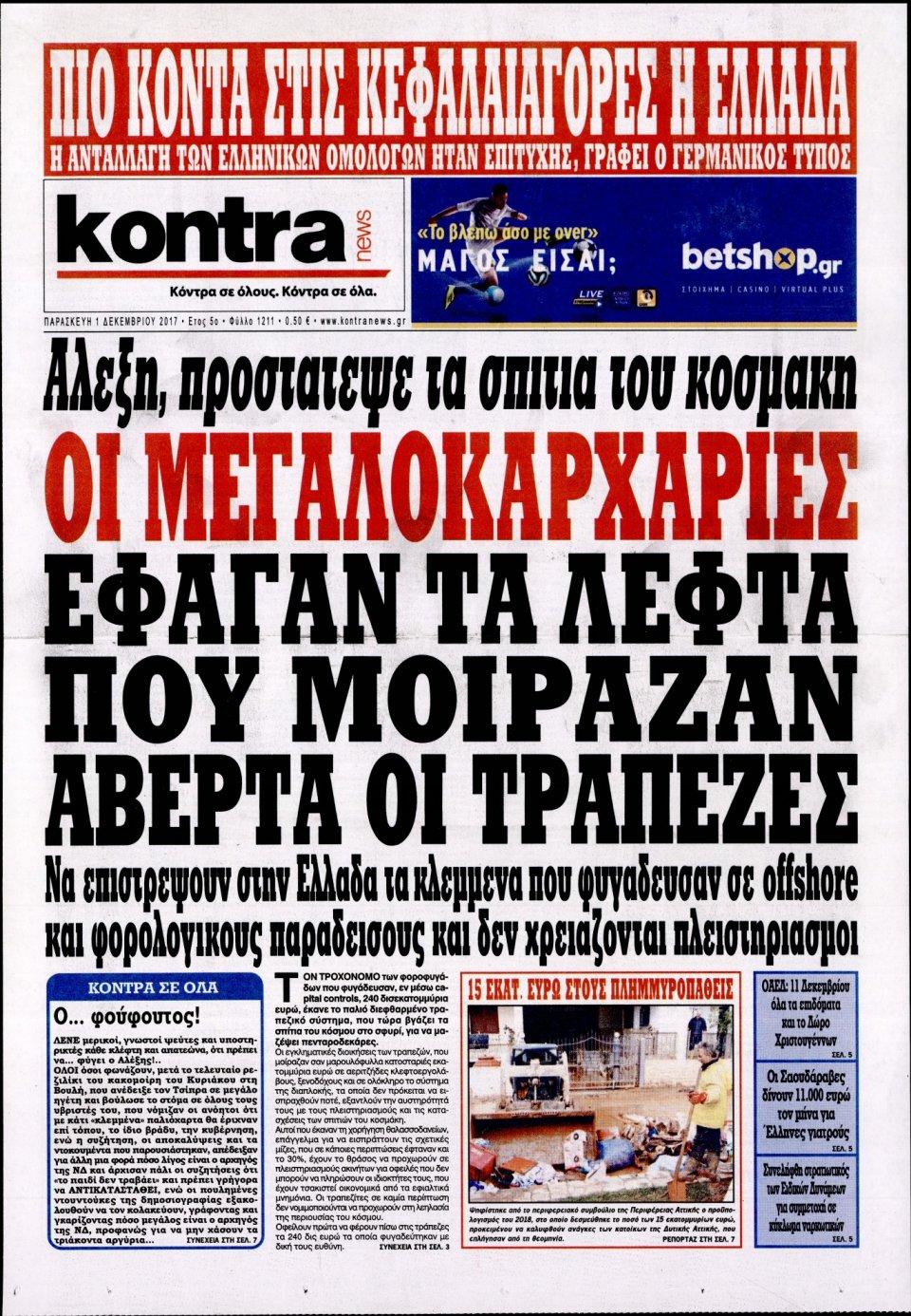 Πρωτοσέλιδο Εφημερίδας - KONTRA NEWS - 2017-12-01