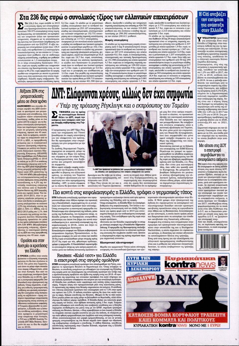 Οπισθόφυλλο Εφημερίδας - KONTRA NEWS - 2017-12-01