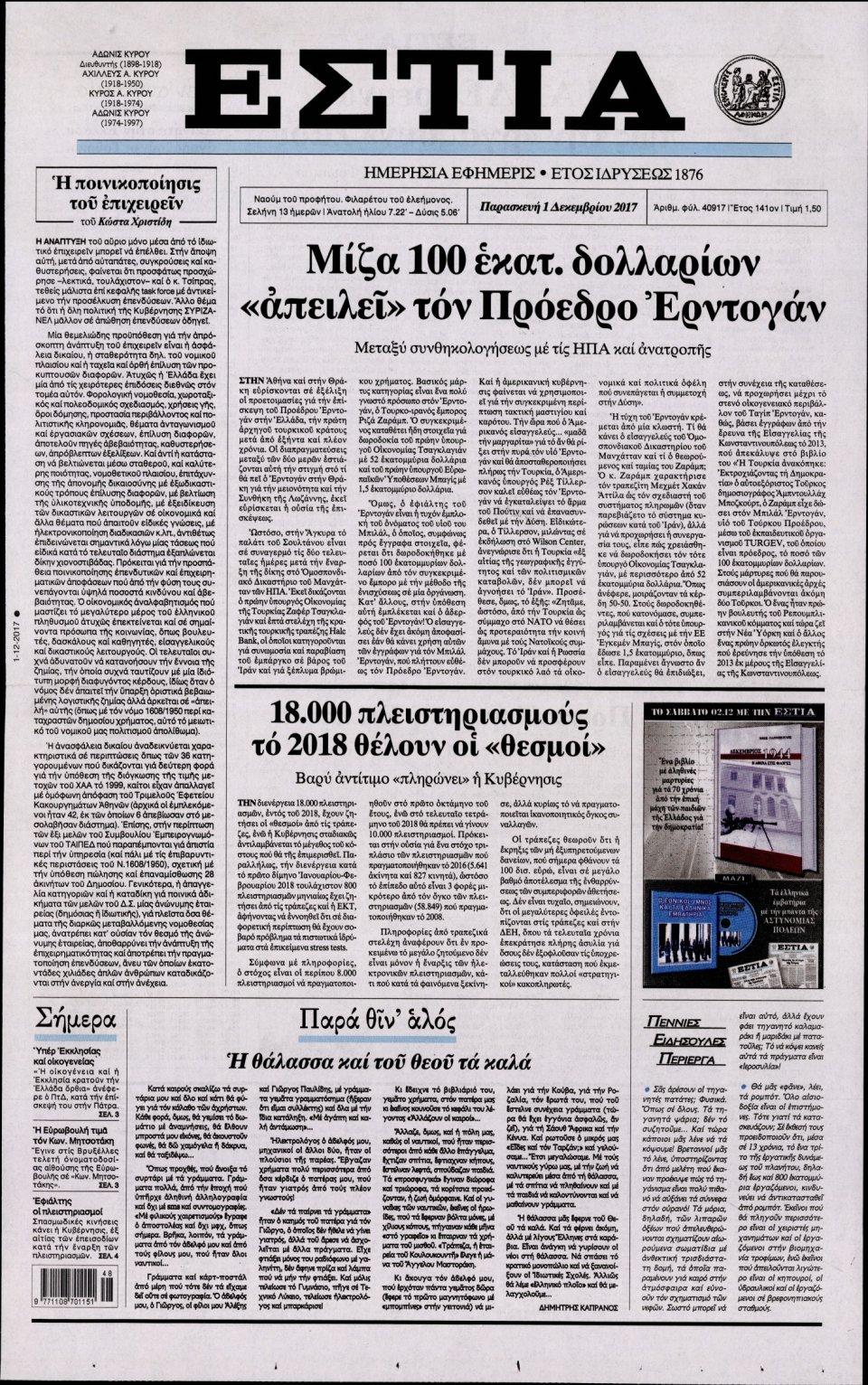 Πρωτοσέλιδο Εφημερίδας - ΕΣΤΙΑ - 2017-12-01