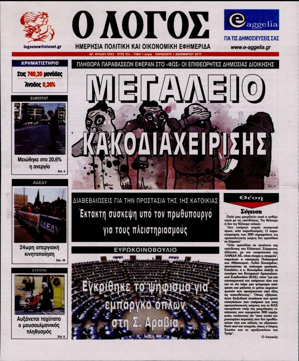 Πρωτοσέλιδο Εφημερίδας - Ο ΛΟΓΟΣ - 2017-12-01
