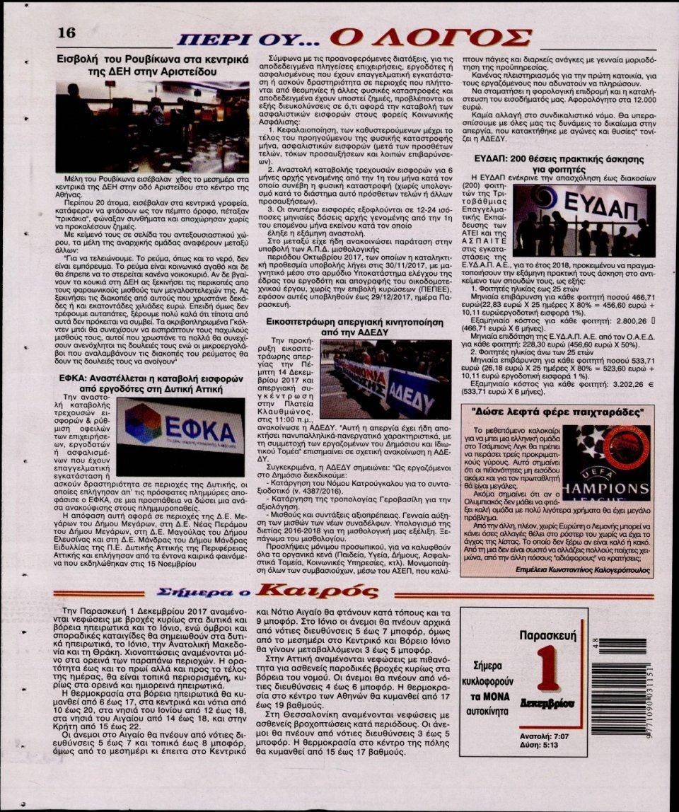 Οπισθόφυλλο Εφημερίδας - Ο ΛΟΓΟΣ - 2017-12-01