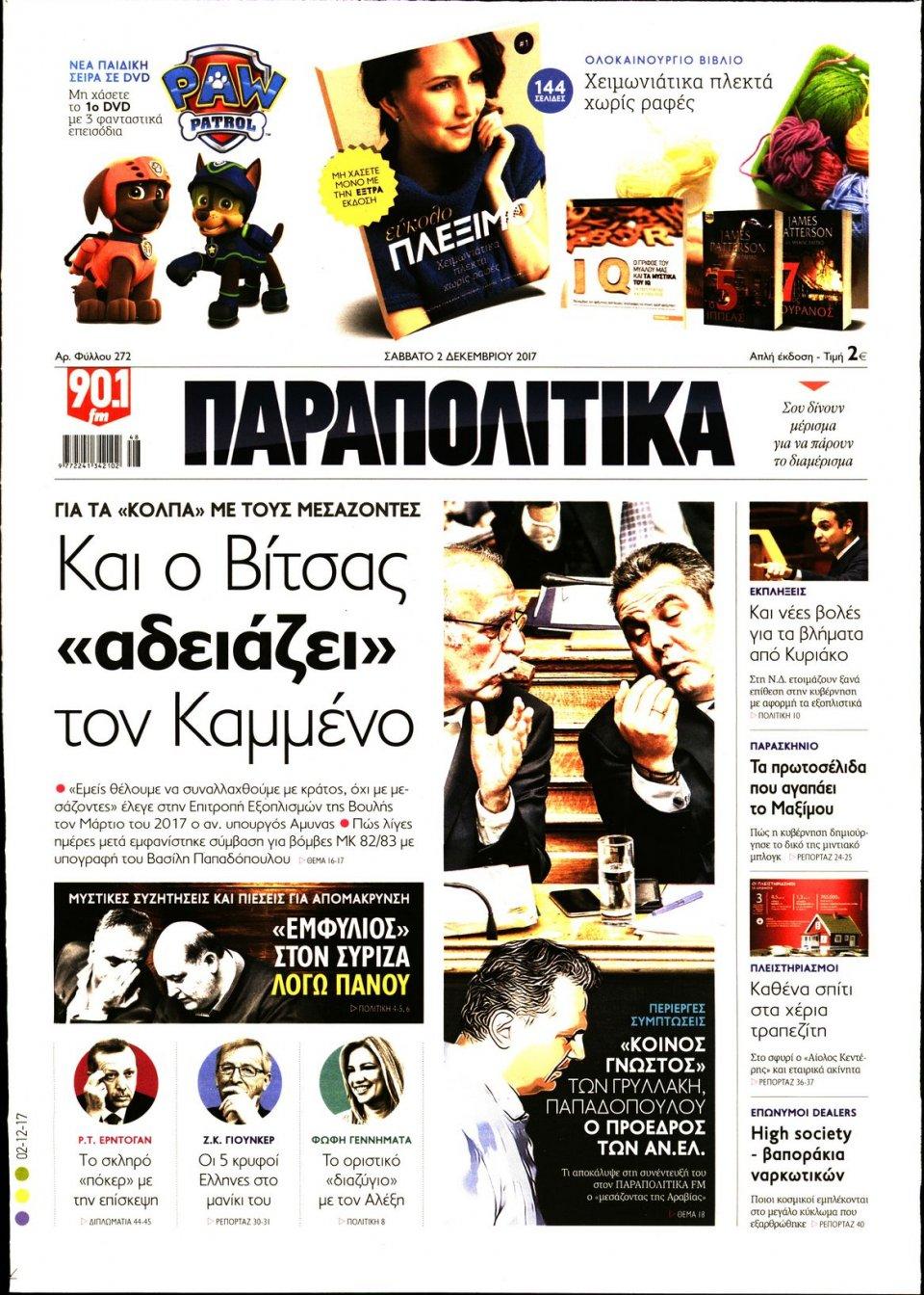 Πρωτοσέλιδο Εφημερίδας - ΠΑΡΑΠΟΛΙΤΙΚΑ - 2017-12-02