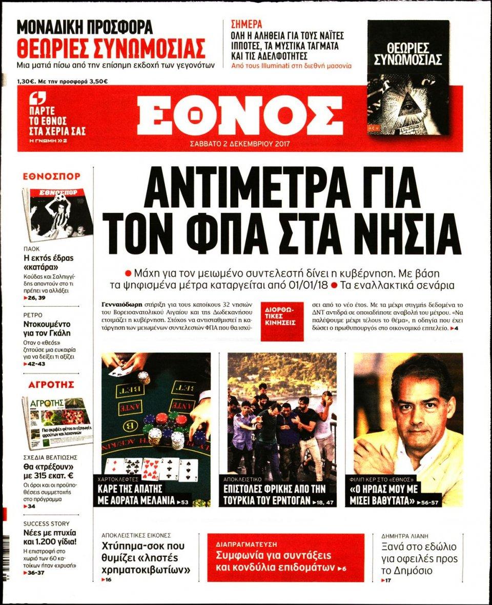 Πρωτοσέλιδο Εφημερίδας - ΕΘΝΟΣ - 2017-12-02