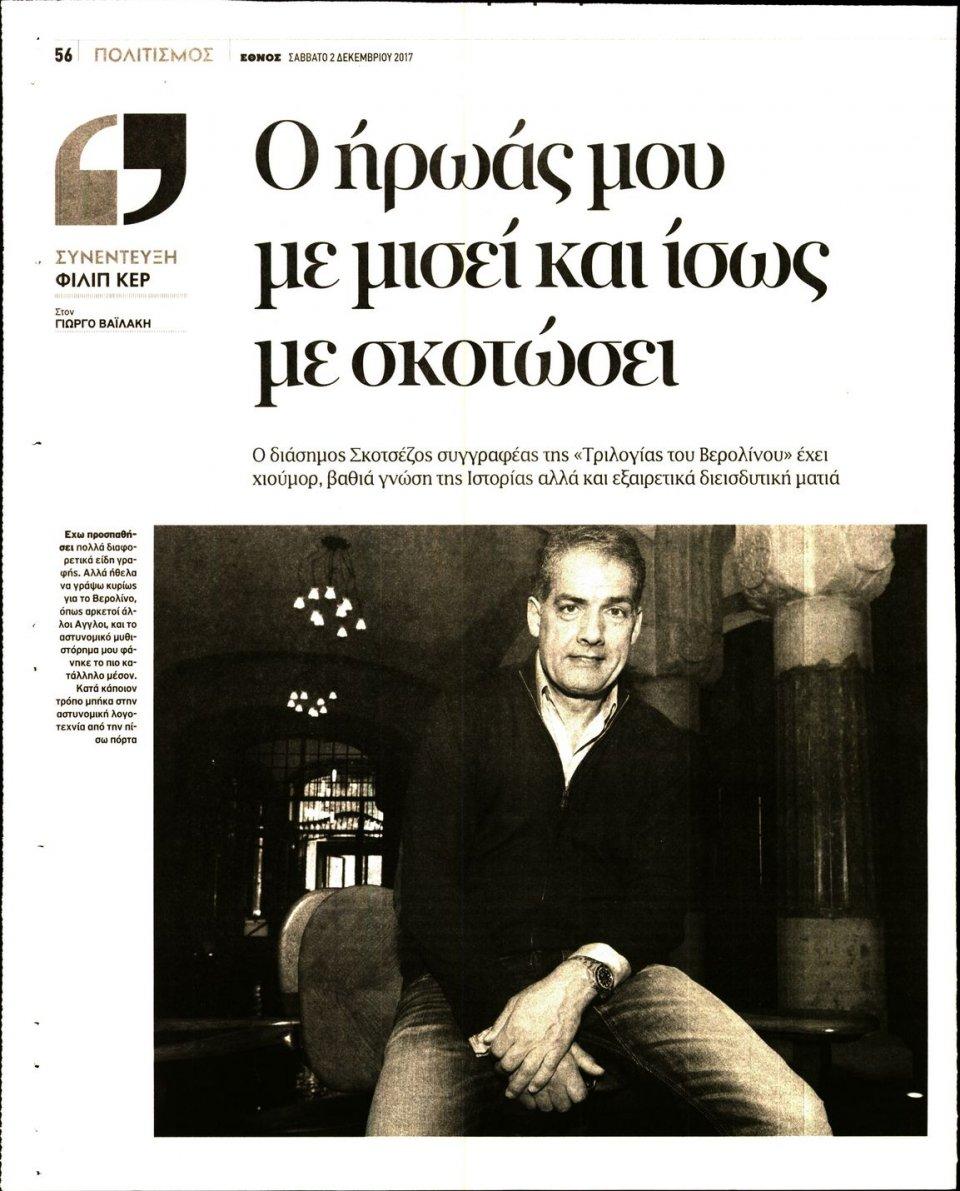 Οπισθόφυλλο Εφημερίδας - ΕΘΝΟΣ - 2017-12-02