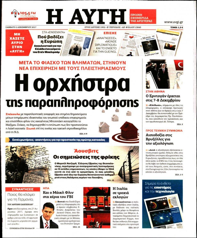 Πρωτοσέλιδο Εφημερίδας - ΑΥΓΗ - 2017-12-02