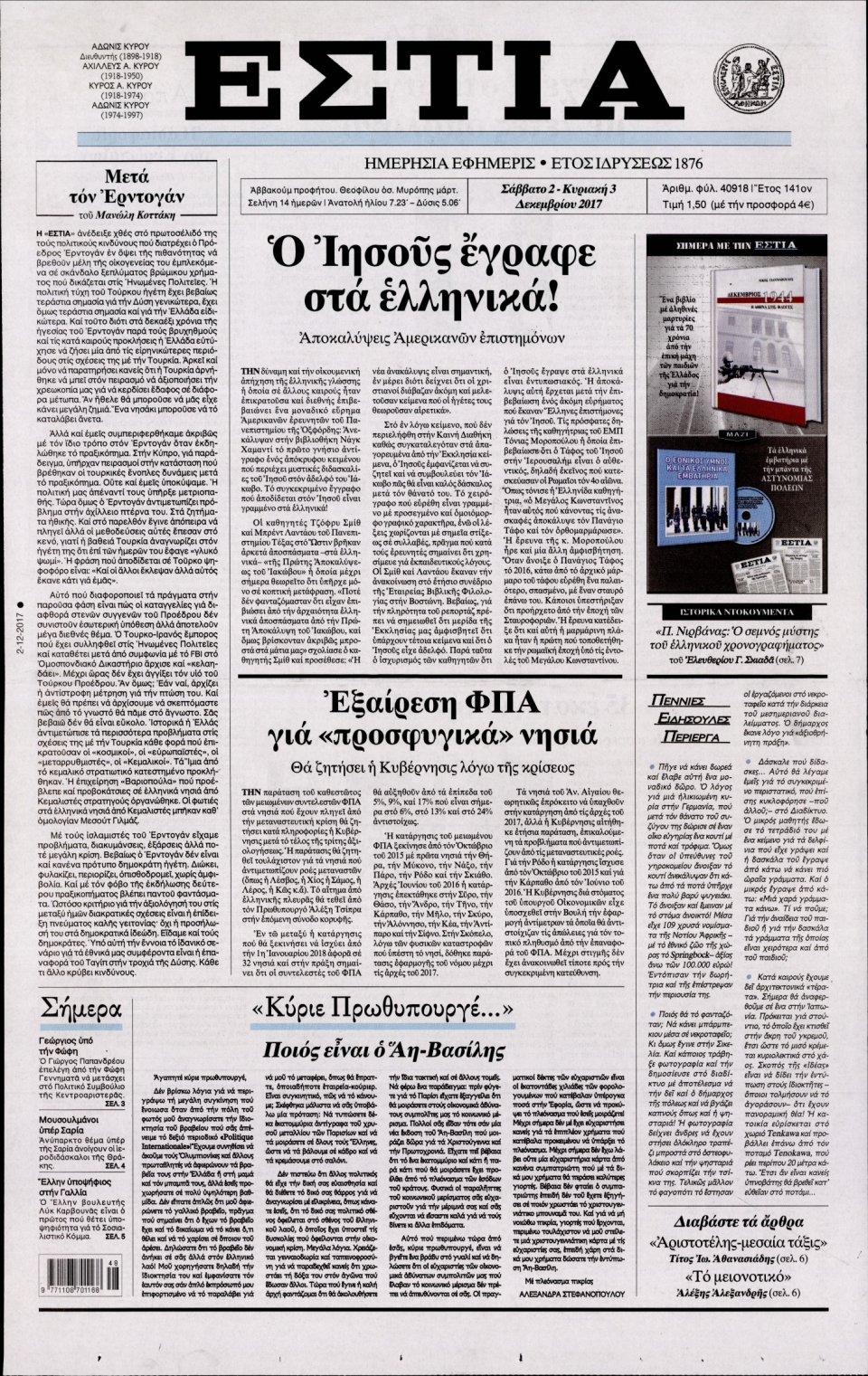 Πρωτοσέλιδο Εφημερίδας - ΕΣΤΙΑ - 2017-12-02