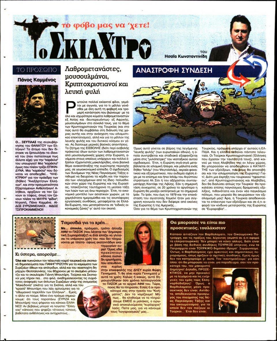 Οπισθόφυλλο Εφημερίδας - ΕΛΕΥΘΕΡΗ ΩΡΑ - 2017-12-02