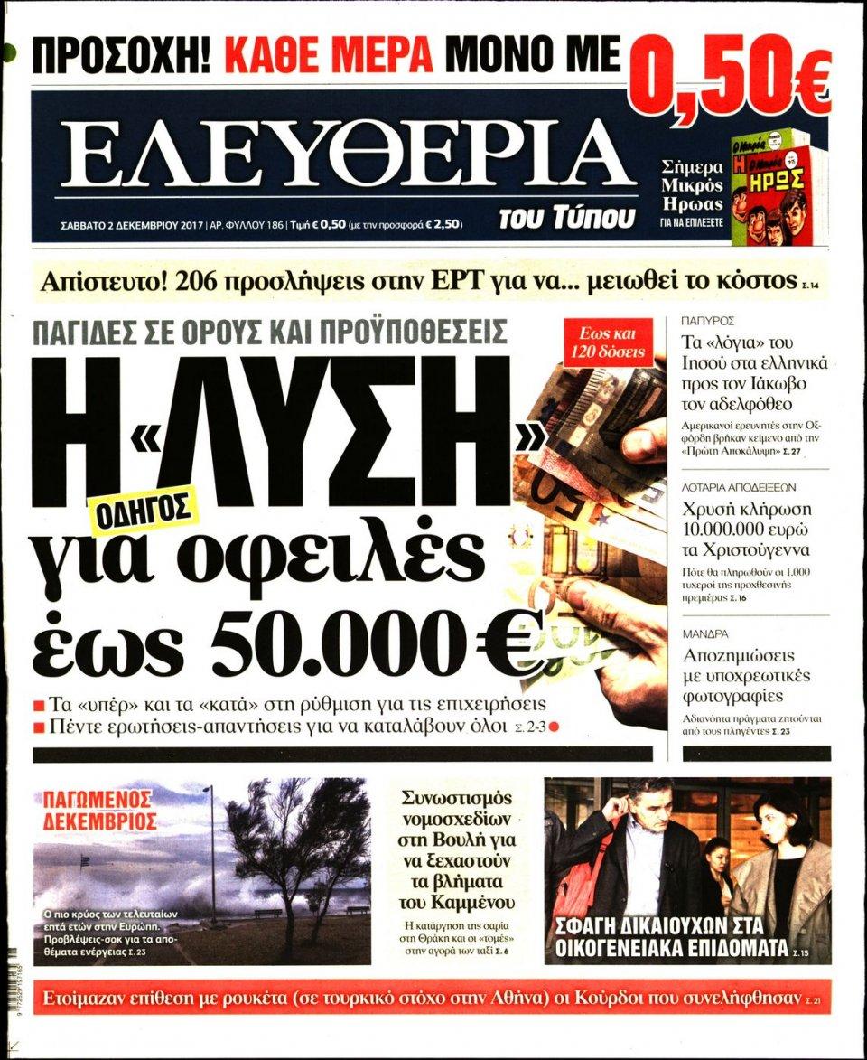 Πρωτοσέλιδο Εφημερίδας - ΕΛΕΥΘΕΡΙΑ ΤΟΥ ΤΥΠΟΥ - 2017-12-02