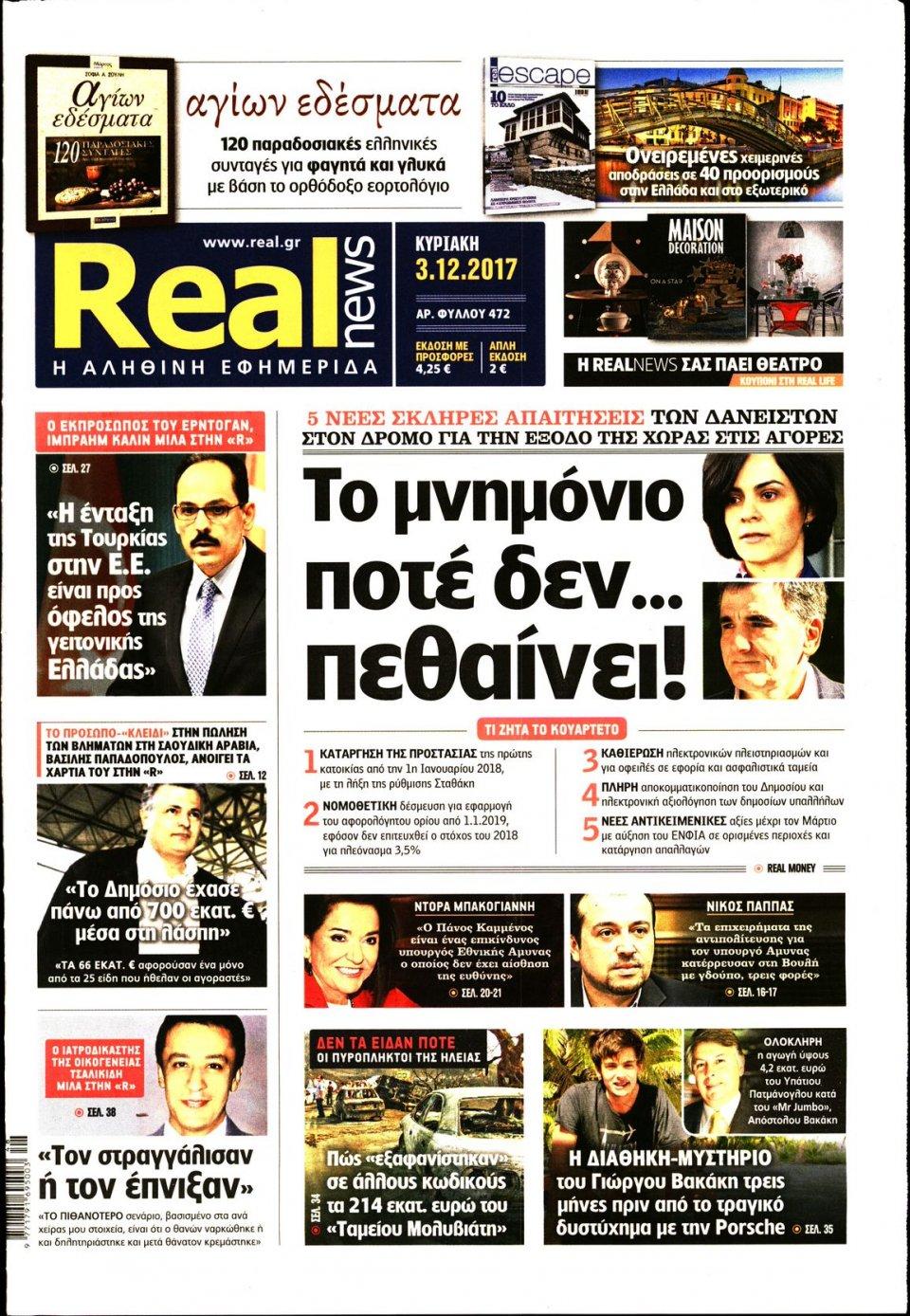Πρωτοσέλιδο Εφημερίδας - REAL NEWS - 2017-12-03
