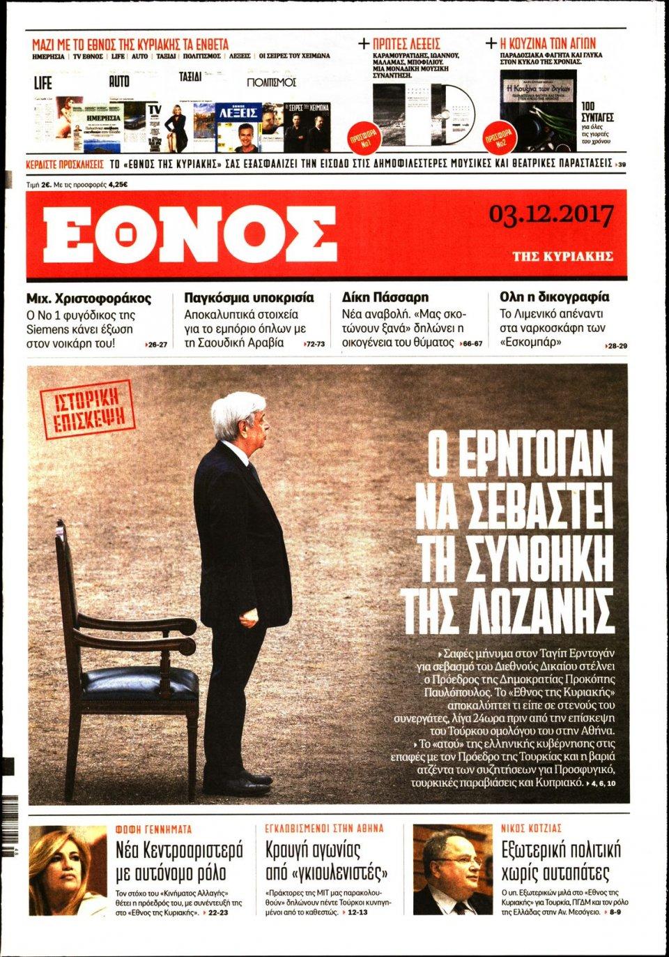 Πρωτοσέλιδο Εφημερίδας - ΕΘΝΟΣ  ΚΥΡΙΑΚΗΣ - 2017-12-03